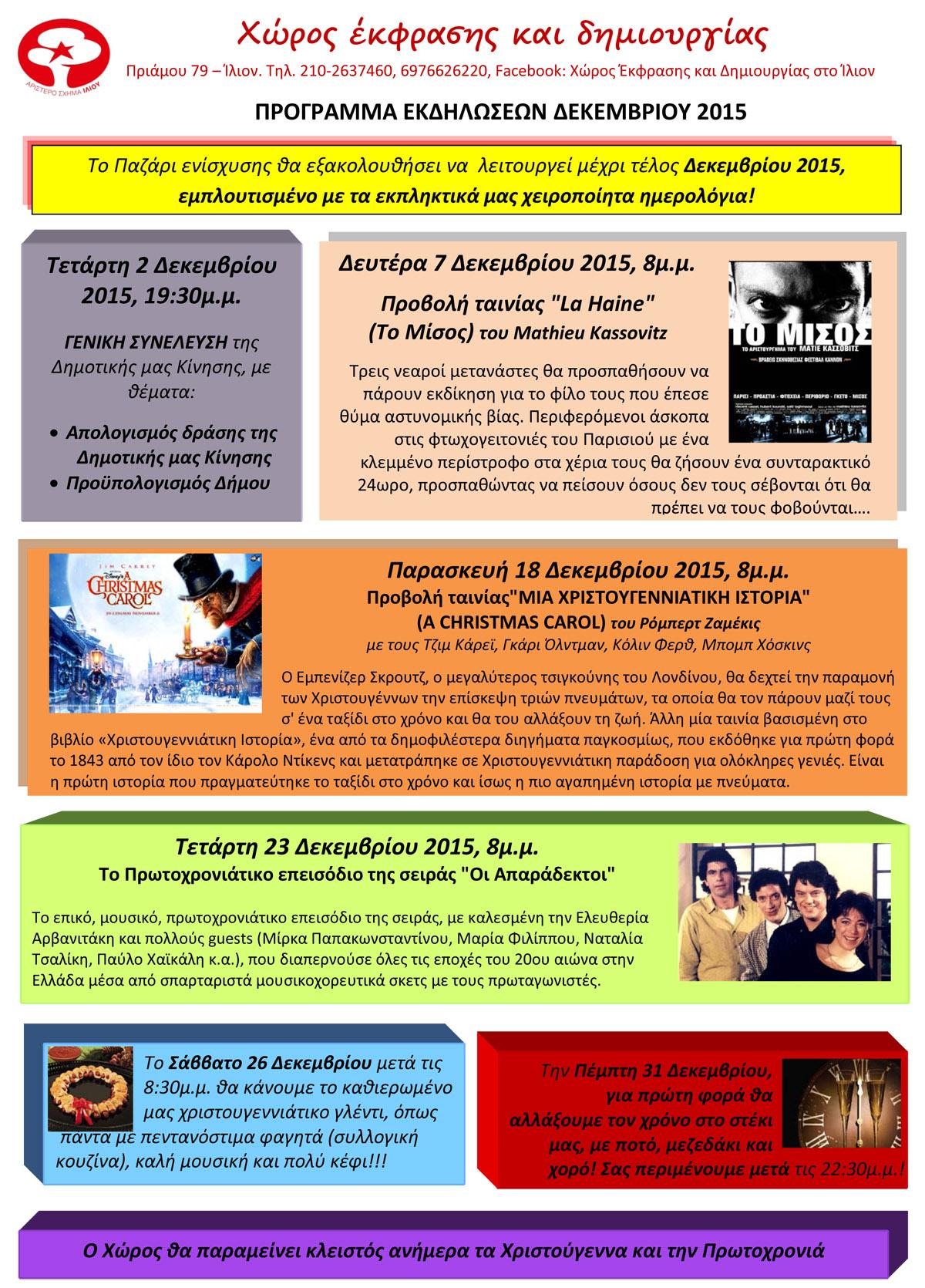 Πρόγραμμα Δεκ 2015
