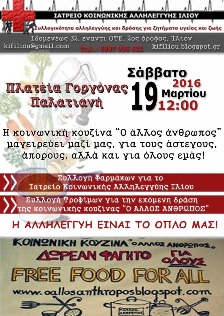 syllogiki_kouzina2