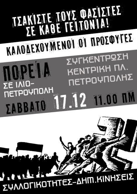 Αντιφασιστική πορεία Ίλιον Δεκέμβριος 2016