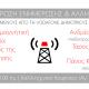 Ηλεκτρομαγνητική ακτινοβολία και αυτοδιοίκηση